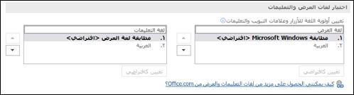 مربع الحوار الذي يتيح لك تحديد لغة Office التي سيستخدمها للأزرار والقوائم والتعليمات.