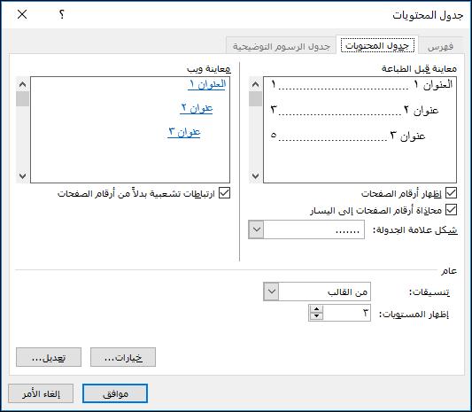 """استخدم مربع الحوار """"جدول المحتويات"""" ل# تخصيص مظهر جدول المحتويات."""