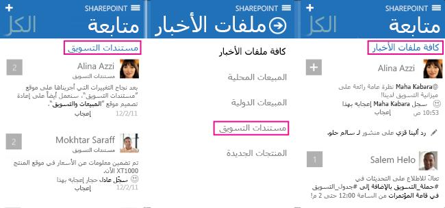 لقطات شاشة حول كيفية تحديد ملفات أخبار مختلفة في جهاز iOS