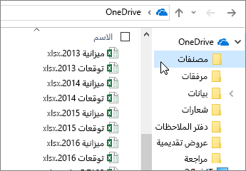 مستكشف Windows، مجلد OneDrive، ملفات Excel