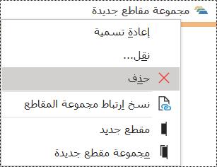 مربع حوار حذف مجموعة مقاطع في OneNote for Windows