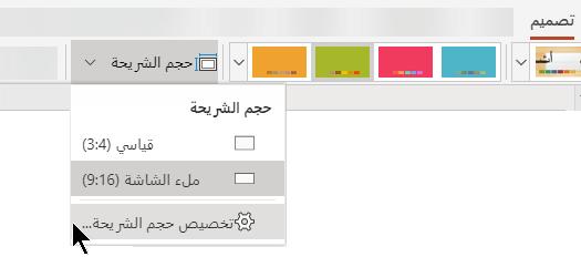 """تتوفر خيارات حجم الشريحة بالقرب من الطرف الأيسر لعلامة التبويب """"تصميم"""" في شريط الأدوات داخل PowerPoint Online"""