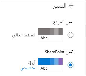 تحديد نسق جديد لموقع SharePoint