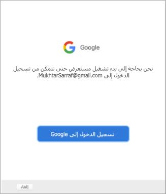 عرض مطالبة لحساب Gmail الموجود