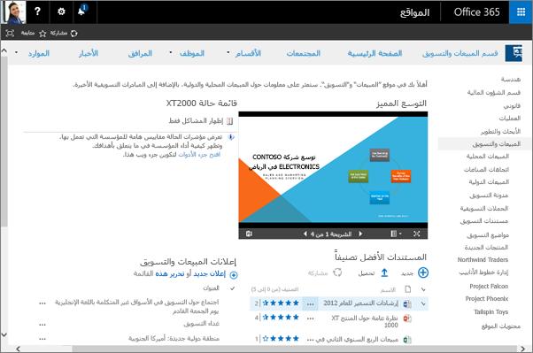 تسمح مواقع الفريق في Office 365 للأشخاص في المؤسسات بالعمل معاً