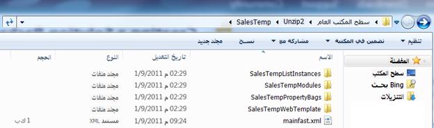 لقطة شاشة لـ Windows Explorer تُظهر حزمة حلول ويب تم إلغاء ضغطها (.wsp).