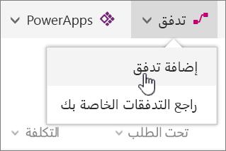 """قائمه انسياب في قائمه ب# واسطه """"اضافه تدفق"""" تمييز"""