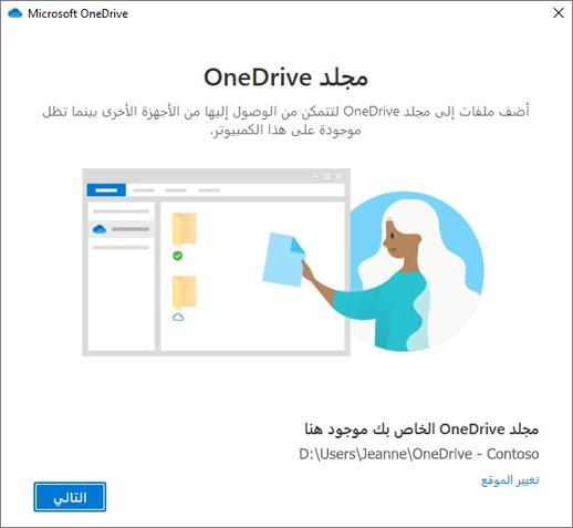 """شاشة """"هذا هو مجلد OneDrive"""" في المعالج """"مرحباً بك في OneDrive"""""""