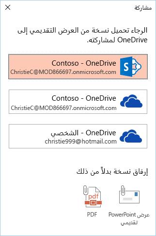 اذا لم تقم ب# حفظ العرض التقديمي الي OneDrive او SharePoint، سيطلب منك القيام ب# ذلك.