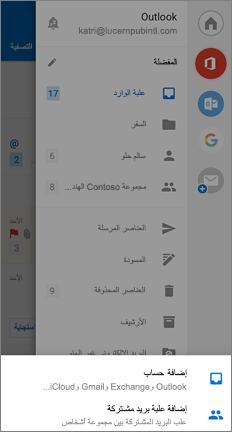 """صفحة الإعدادات التي تتضمن الخيار """"إضافة علبة بريد مشتركة"""" في الأسفل"""
