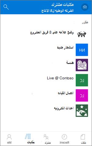 الوصول الي مواقع عبر OneDrive for Business تطبيق الاجهزه المحموله