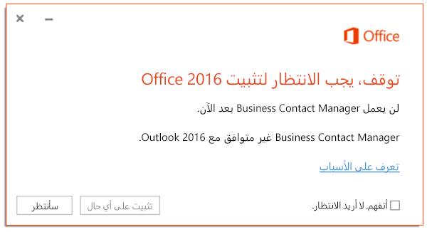توقف، يجب الانتظار لتثبيت Office 2016 حيث لن يعمل Business Contact Manager بعد الآن.