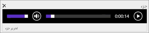 لقطة شاشة لـ SharePoint Online تظهر شريط عنصر التحكم في صوت جزء التعليمة البرمجية المتكررة والذي يظهر إجمالي مدة وقت الملف الصوتي ويوفر عنصر التحكم لبدء تشغيل الملف وإيقاف تشغيله.