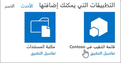 التطبيقات التي يمكنك اضافتها شاشه مع تمييز التطبيق