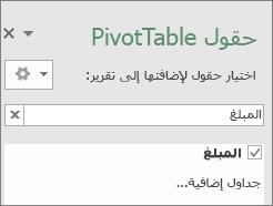 """الجزء """"حقل PivotTable"""" يعرض نتائج عملية بحث"""