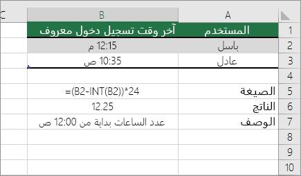 مثال: تحويل الساعات من تنسيق الوقت القياسي الي رقم عشري