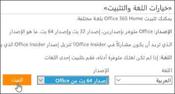 """لقطة شاشة تظهر خيارات اللغة والإصدار والزر """"تثبيت"""""""