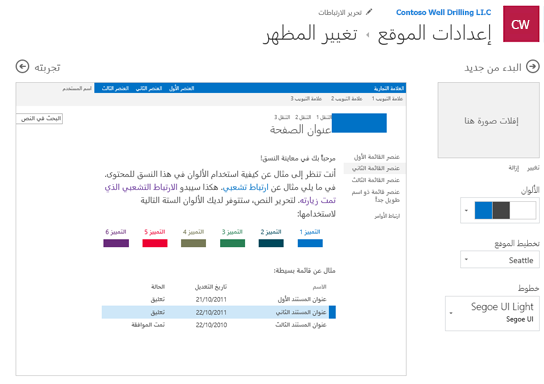تحرير ألوان وخطوط وتخطيط المظهر