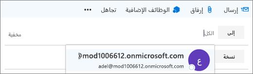 """لقطة شاشة تعرض سطر """"إلى"""" في رسالة بريد إلكتروني مع خيار حذف عنوان البريد الإلكتروني الخاص بالمستلم.  في حقل """"إلى""""، تقوم ميزة """"الإكمال التلقائي"""" بإكمال كتابة عنوان البريد الإلكتروني الخاص بالمستلم بناءً على الأحرف القليلة الأولى التي تتم كتابتها من اسم المستلم."""