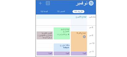 تقويم Outlook مع احداث مرمزه بألوان
