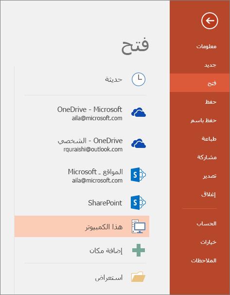 عرض الملفات المفتوحة في PowerPoint 2016