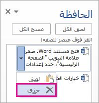 حذف عنصر من حافظة Word 2013
