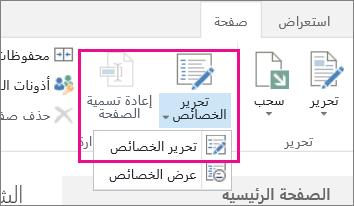 """علامه تبويب الصفحه التي يتم فتح """"الشريط"""" مع تمييز """"تحرير الخصائص"""""""