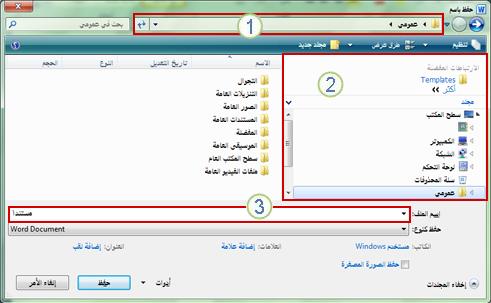 """مربع الحوار """"حفظ باسم"""" في Windows Vista وWindows 7"""