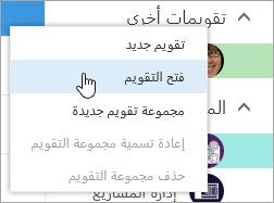 لقطة شاشة للقائمة السياقية للتقويمات الأخرى، مع تحديد فتح التقويم.