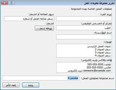 إنشاء مجموعة معلومات عمل جديدة في Publisher 2010