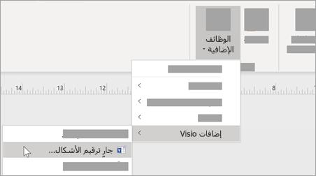 ضمن علامة التبويب عرض ، حدد الوظائف الاضافيه _gt_ اشكال الأرقام الاضافيه ل Visio _gt_ لأضافه تنسيق الأرقام.
