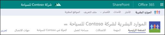 التنقل المشترك في موقع مركز SharePoint