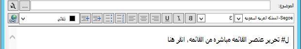 """تحديد """"شاشة رسالة البريد الإلكتروني"""" بعد إدراج متغير"""