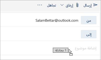 """لقطة شاشة لرسالة أثناء سحبها إلى جزء """"الإنشاء"""""""