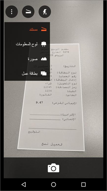 لقطة شاشة حول كيفية التقاط صورة في Office Lens for Android.