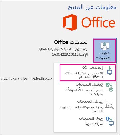 التحقق من تحديثات Office في Word 2016 يدوياً