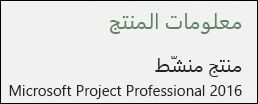 معلومات المنتج-Project Professional 2016