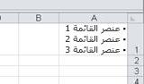 قائمة نقطية في خلية