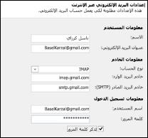 أدخل تفاصيل حساب Gmail الخاص بك