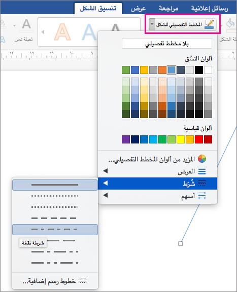 """تمييز علامه التبويب تنسيق الشكل مع """"المخطط التفصيلي ل# الشكل"""" و# شرط عناصر القائمه."""