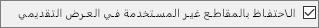 """إظهار المربع الموجود بجانب """"الاحتفاظ بالمقاطع غير المستخدمة"""" محدد."""