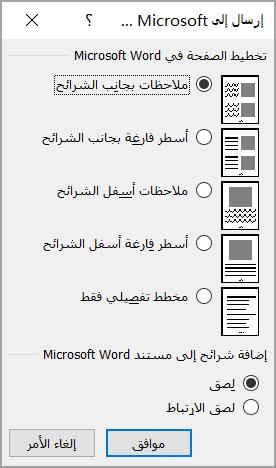 ارسال الي مربع Microsoft Word
