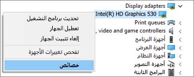 انتقل إلى إدارة جهاز Windows لإدارة برامج تشغيل محول العرض.