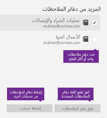 """لقطة شاشة لنافذة """"المزيد من دفاتر الملاحظات"""" في OneNote"""