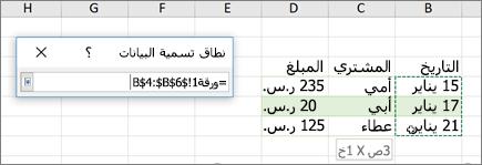 """مربع الحوار """"نطاق تسميات البيانات"""""""