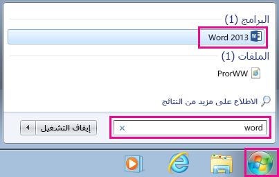 البحث عن تطبيقات Office في Windows 7