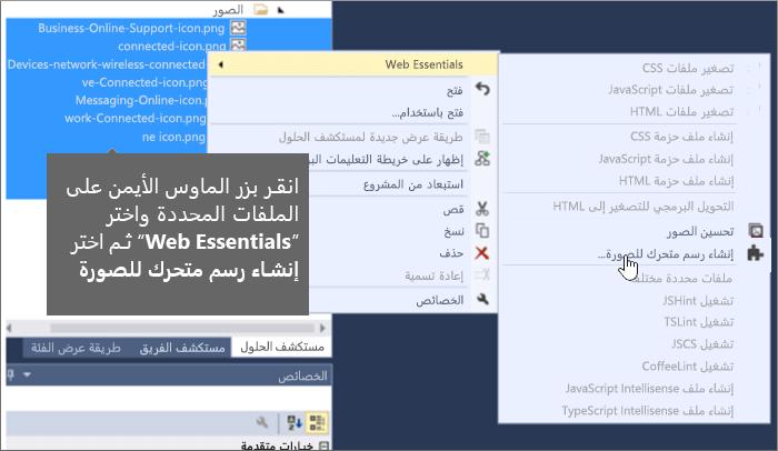 لقطة شاشة تعرض كيفية إنشاء صورة متحركة