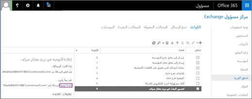 """لقطة شاشة تعرض صفحة """"قواعد"""" من منطقة تدفق البريد في مركز إدارة Exchange. تظهر خانة الاختيار """"تشغيل"""" محددة في القاعدة المسؤولة عن إعادة توجيه البريد الخاص بالمستخدم """"ألي بيلو""""."""
