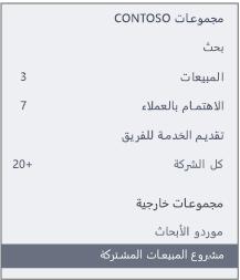 لقطة شاشة من شريط تنقل Yammer يعرض «قسم المجموعات الخارجية»