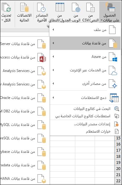 خيارات الحصول علي البيانات و# تحويلها من قاعده البيانات